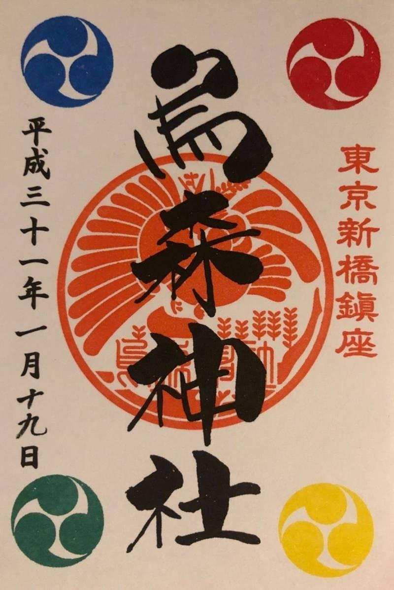 烏森神社 - 港区/東京都 の御朱印。有名な烏森神社の... by aki   Omairi(おまいり)