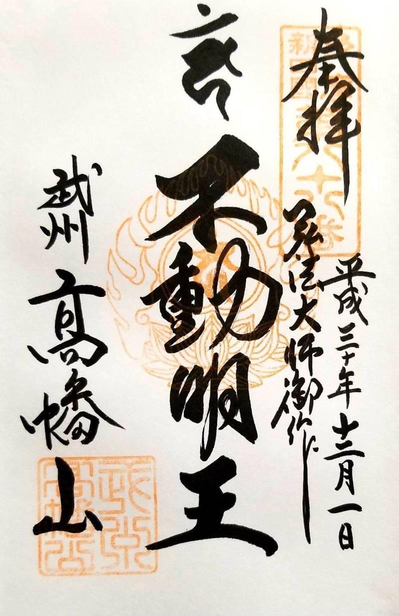 金剛寺   (高幡不動尊) - 日野市/東京都 の御朱... by ボブ | Omairi(おまいり)