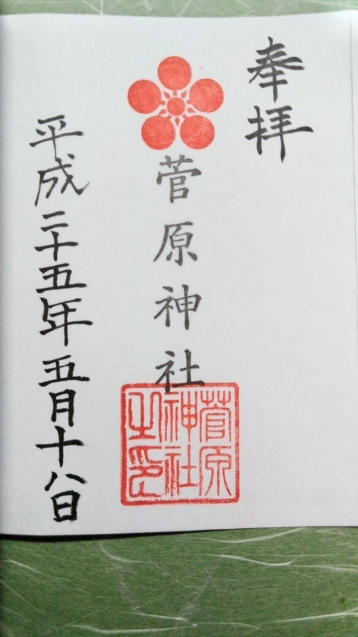 菅原神社 - 東大阪市/大阪府 の御朱印。お参り履歴の... by TOKKY1747 | Omairi(おまいり)