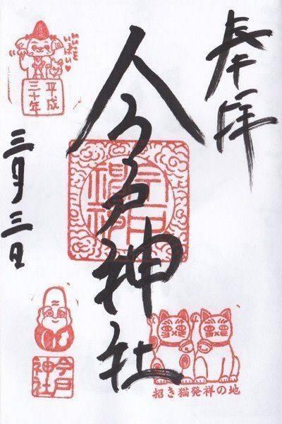 今戸神社 - 台東区/東京都 の御朱印。2018.03... by rieko | Omairi(おまいり)