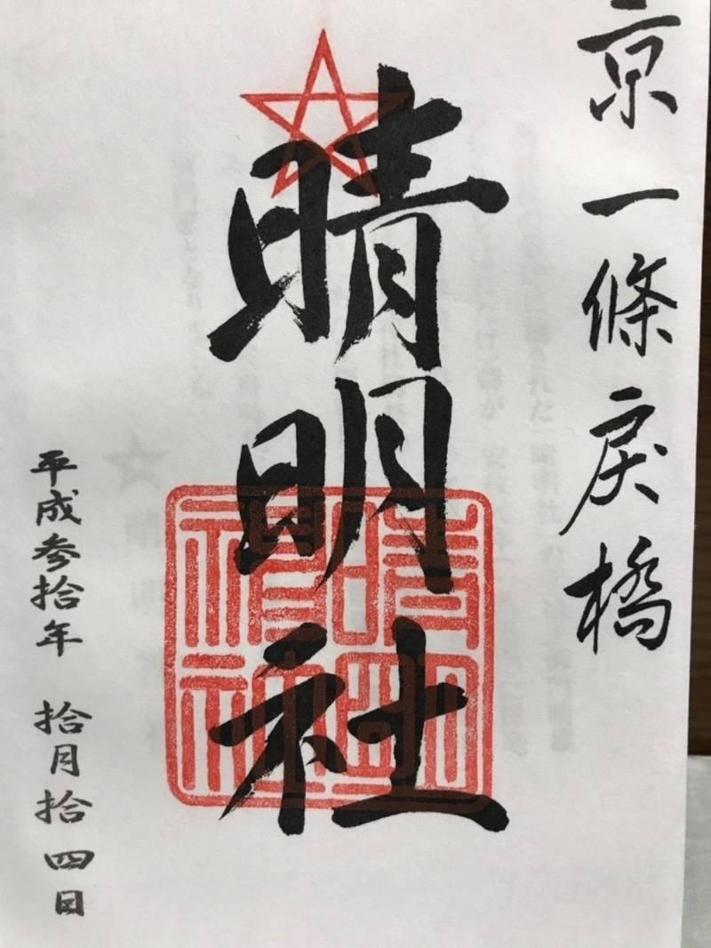 晴明神社 - 京都市/京都府 の御朱印。やっぱりかっこ... by 巡礼士☆ゆんすけ | Omairi(おまいり)