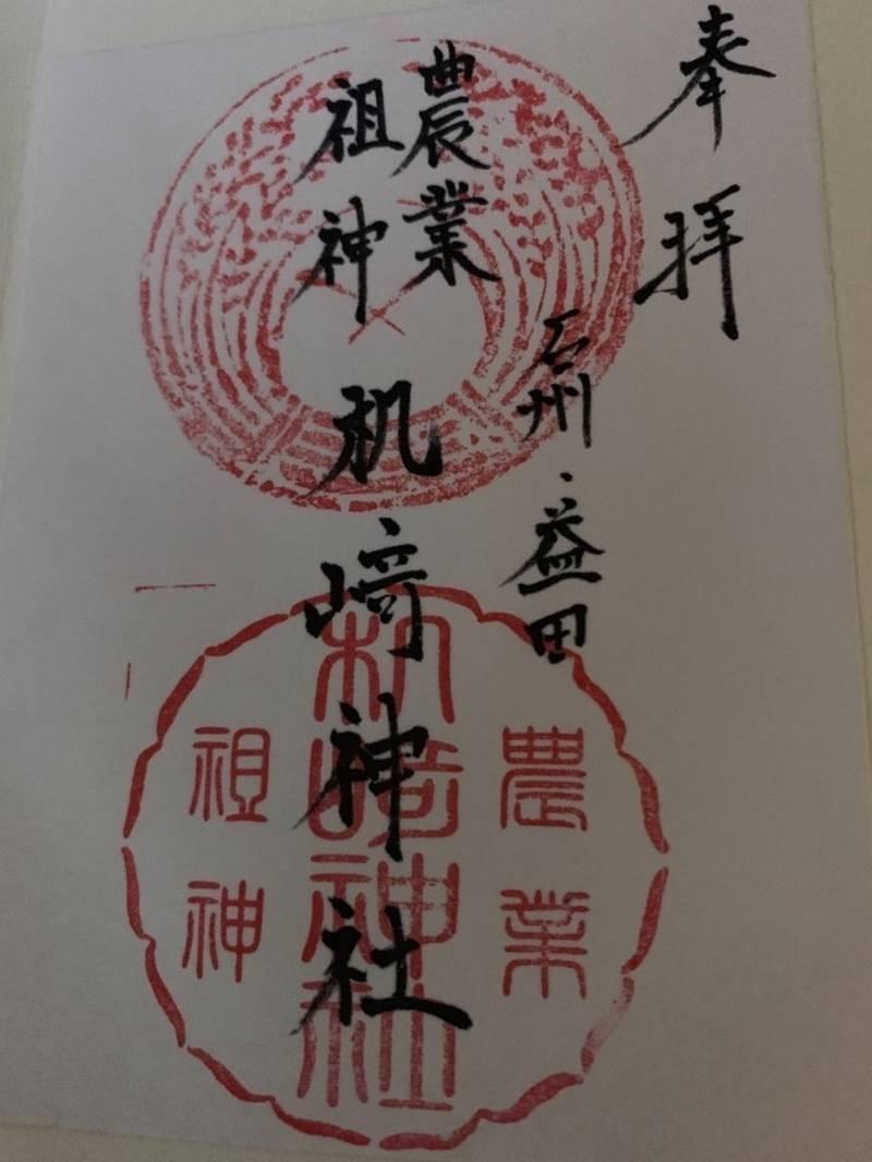 机崎神社 - 益田市/島根県 の御朱印。机崎神社の参拝... by 沙耶   Omairi(おまいり)