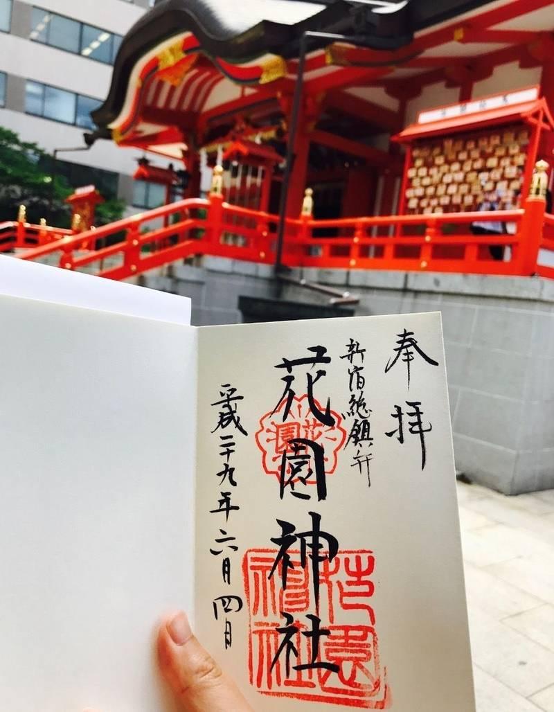 花園神社 - 新宿区/東京都 の御朱印。休日でしたが神... by みぃ   Omairi(おまいり)