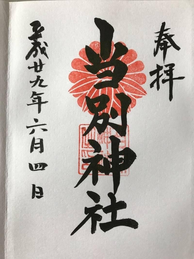 当別神社 - 石狩郡当別町/北海道 の御朱印。御祭神は... by ちあき | Omairi(おまいり)