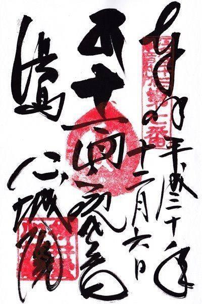湯島聖天 (心城院) - 文京区/東京都 の御朱印。2... by rieko | Omairi(おまいり)