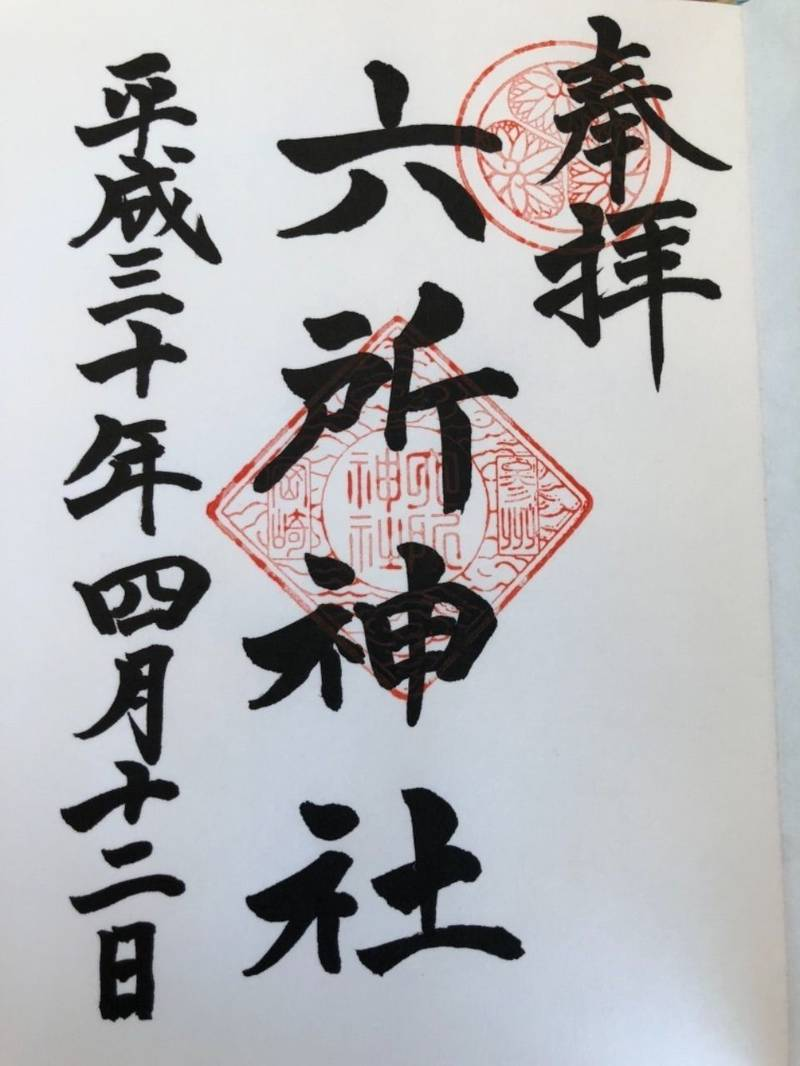 六所神社 - 岡崎市/愛知県 の御朱印。#御朱印 #六... by まりちゃん   Omairi(おまいり)