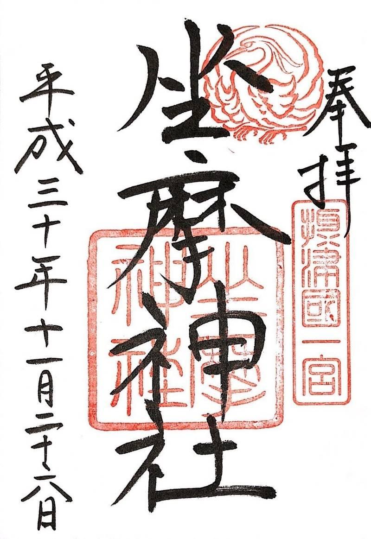 坐摩神社 - 大阪市/大阪府 の御朱印。【いかすり】と... by puchi   Omairi(おまいり)