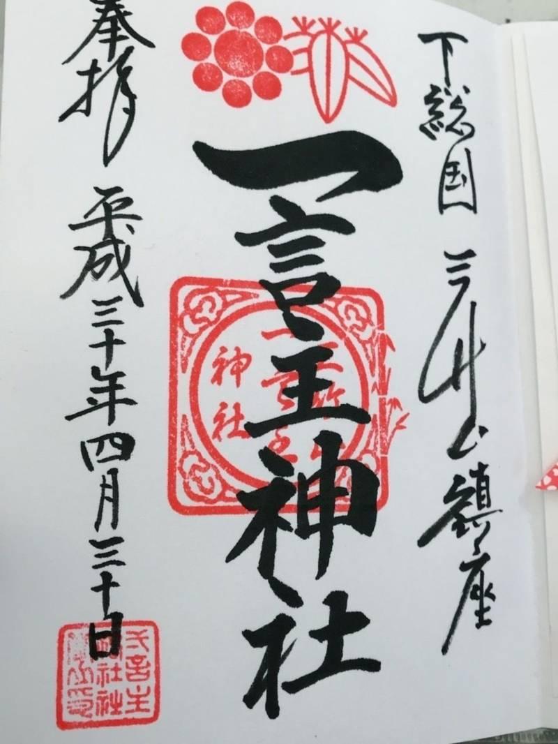 一言主神社 - 常総市/茨城県 の御朱印。茨城県坂東市... by さゆりん   Omairi(おまいり)