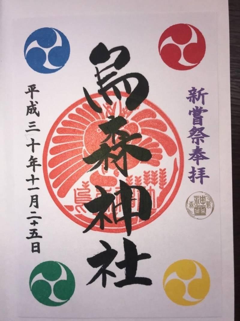 烏森神社 - 港区/東京都 の御朱印。烏森神社でいただ... by とと | Omairi(おまいり)