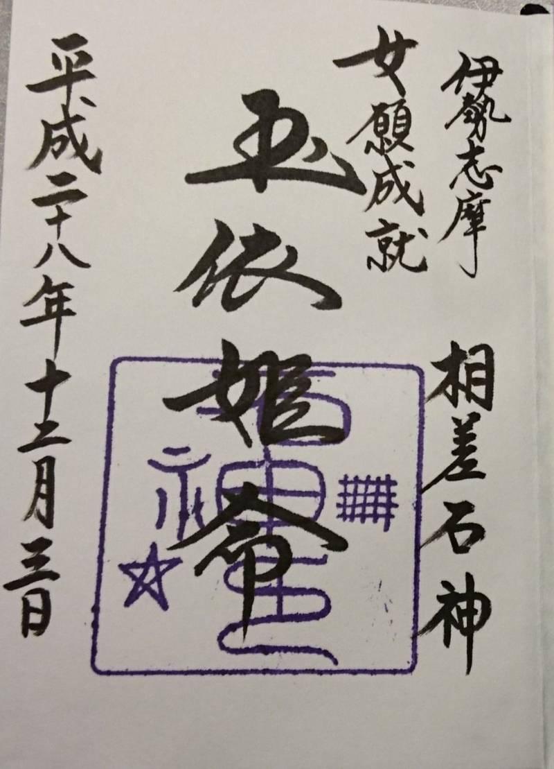 神明神社 (石神さん) - 鳥羽市/三重県 の御朱印。... by すなば   Omairi(おまいり)