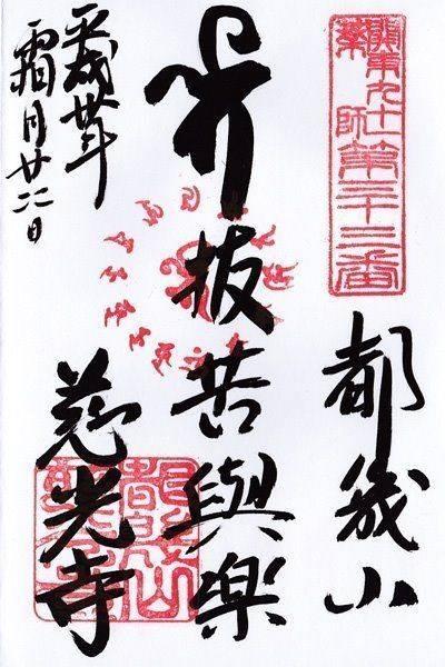 慈光寺 - 比企郡ときがわ町/埼玉県 の御朱印。201... by rieko | Omairi(おまいり)