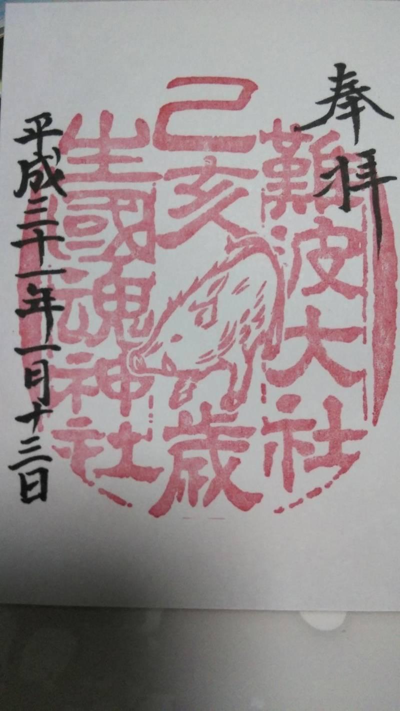 生國魂神社 - 大阪市/大阪府 の御朱印。1月のみいた... by ぼんぼんニャ | Omairi(おまいり)