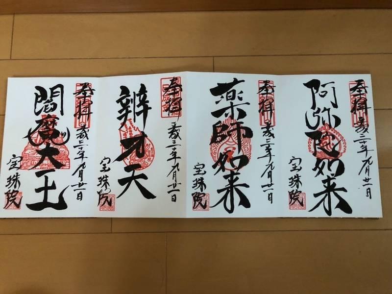宝珠院 - 港区/東京都 の御朱印。宝珠院で御朱印をい... by 秀っち   Omairi(おまいり)