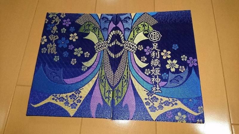 足利織姫神社 - 足利市/栃木県 の授与品。紺いろの御... by たけちゃん | Omairi(おまいり)