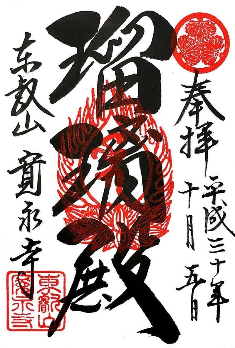 寛永寺 - 台東区/東京都 の御朱印。上野に行ってきま... by まあちゃん   Omairi(おまいり)