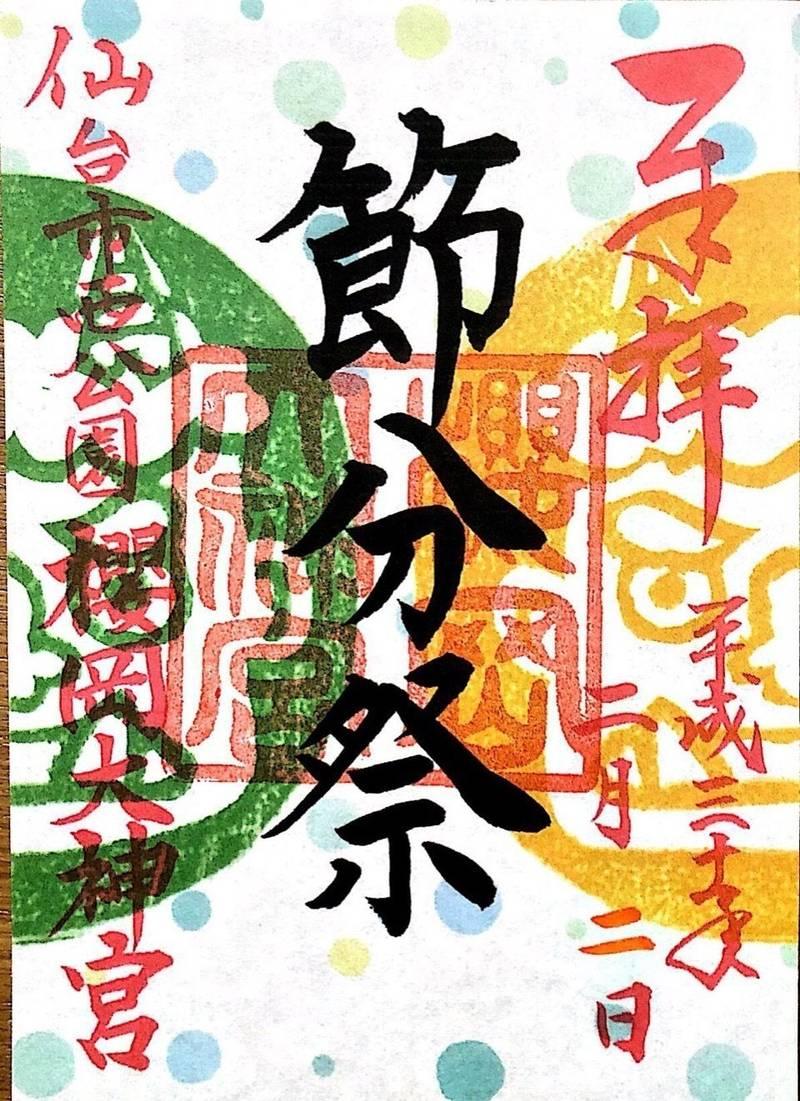 櫻岡大神宮 - 仙台市/宮城県 の御朱印。櫻岡大神宮の... by worshipper⭐️ | Omairi(おまいり)