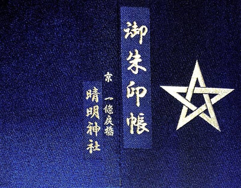 晴明神社 - 京都市/京都府 の授与品。初めて購入した... by puchi   Omairi(おまいり)