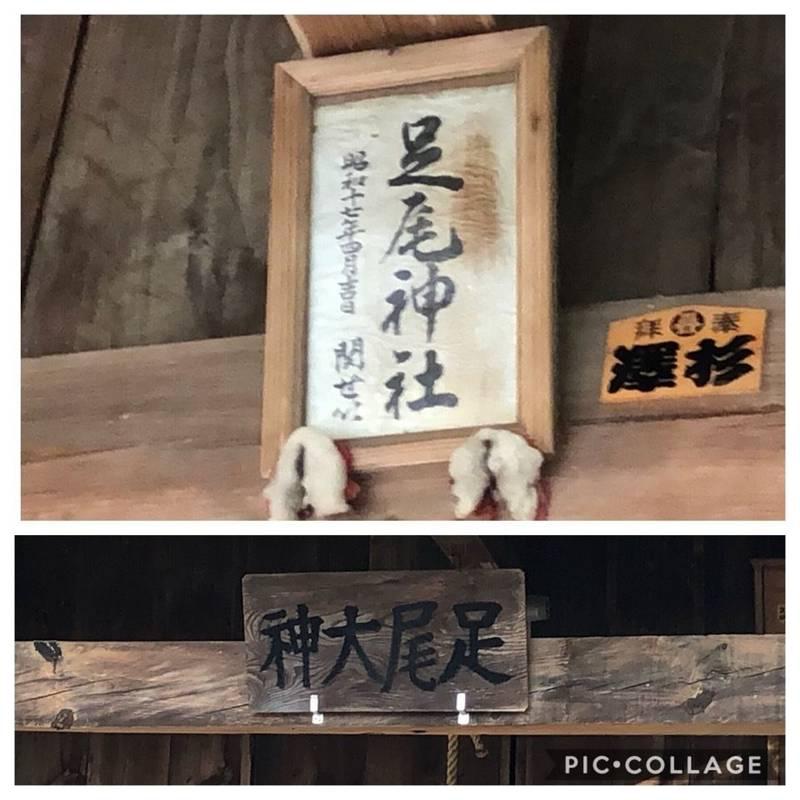 足尾神社 - 石岡市/茨城県 の見どころ。足尾神社(里... by 快   Omairi(おまいり)