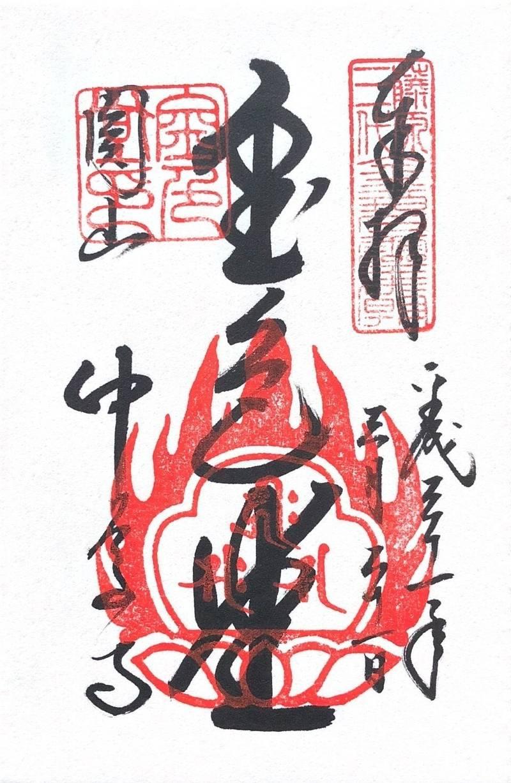 中尊寺 (金色堂) - 西磐井郡平泉町/岩手県 の御朱... by Y氏 | Omairi(おまいり)