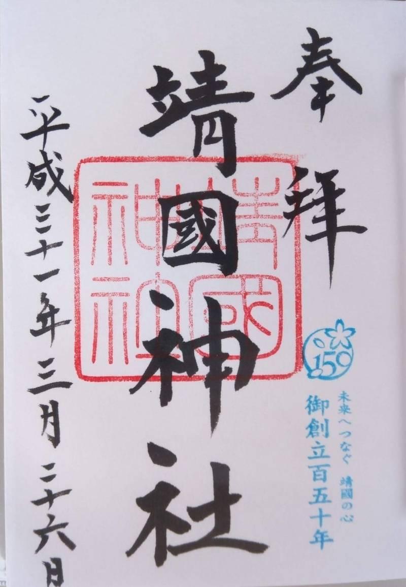 靖国神社 - 千代田区/東京都 の御朱印。靖国神社の御... by うにたろう | Omairi(おまいり)