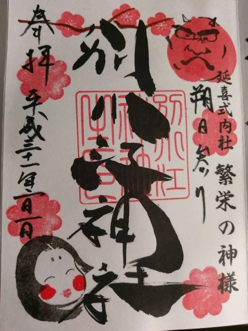 別小江神社 - 名古屋市/愛知県 の御朱印。2月の通常... by なおと | Omairi(おまいり)