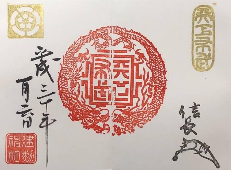 建勲神社 - 京都市/京都府 の御朱印。今年1月に訪れ... by こーへー | Omairi(おまいり)
