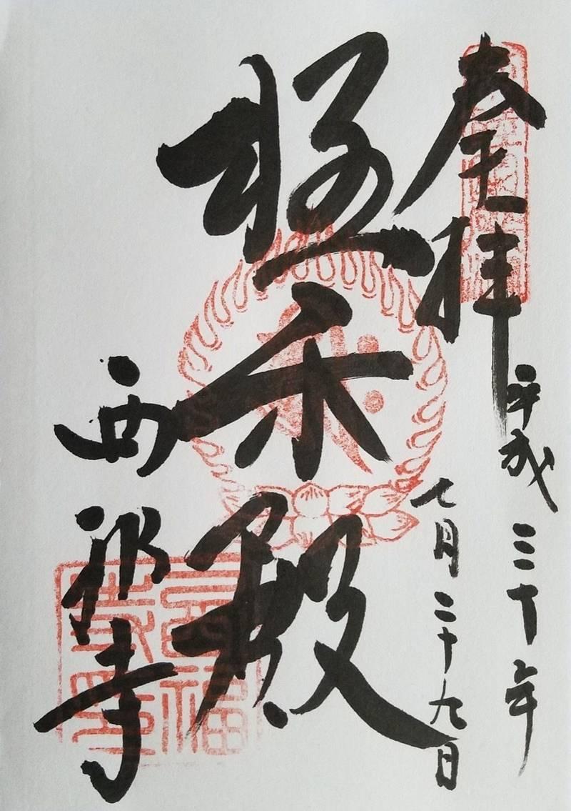 西福寺 (開運不動尊) - 東茨城郡大洗町/茨城県 の... by モモ太郎   Omairi(おまいり)