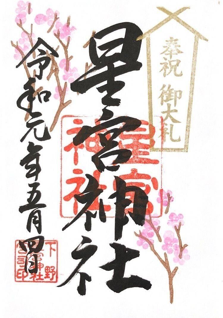 星宮神社    (下野市) - 下野市/栃木県 の御朱... by 快 | Omairi(おまいり)