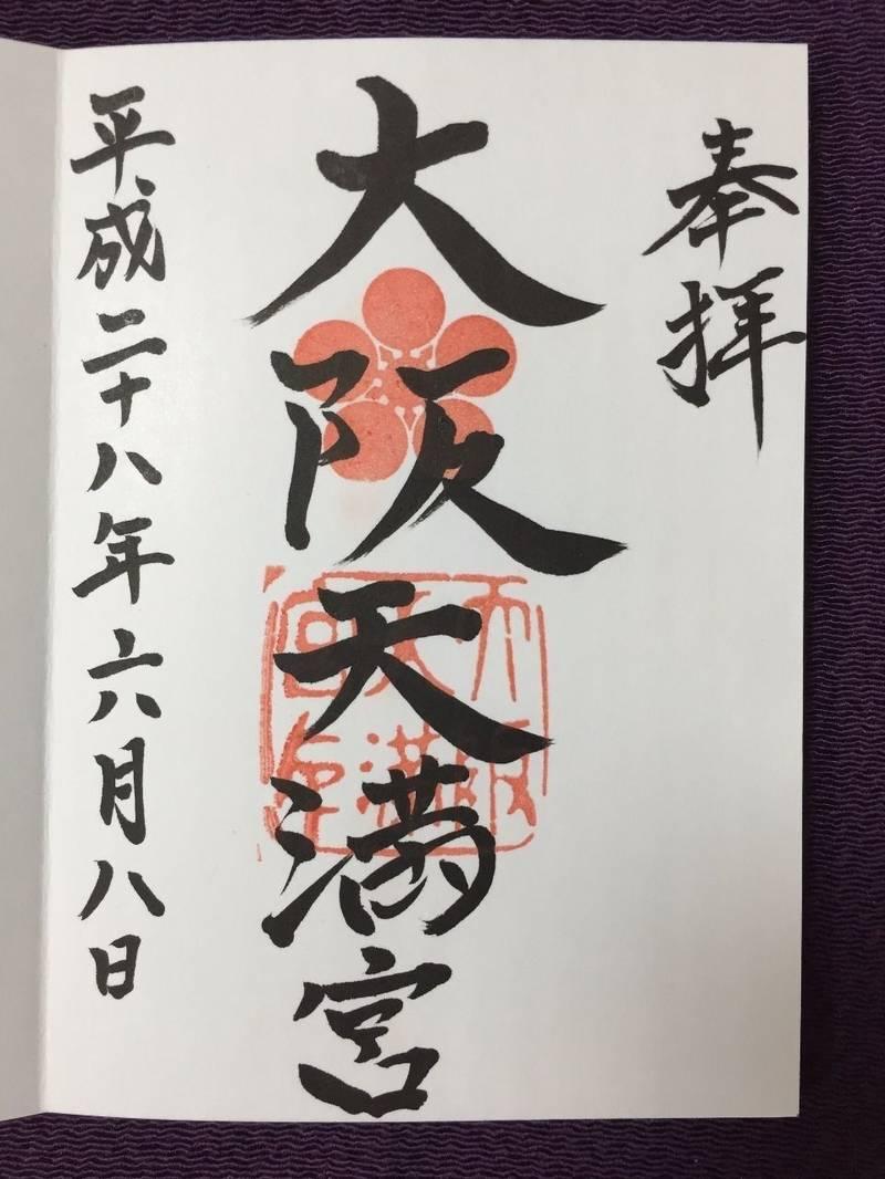 大阪天満宮 - 大阪市/大阪府 の御朱印。ちょっとバラ... by 凜蔵 | Omairi(おまいり)