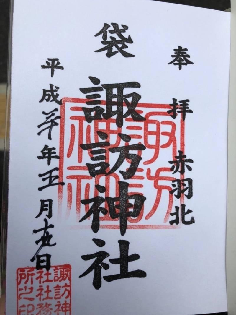 諏訪神社 - 北区/東京都 の御朱印。諏訪神社の御朱印... by 厩戸 | Omairi(おまいり)