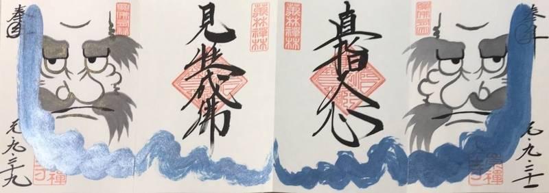 崇禅寺 - 桐生市/群馬県 の御朱印。完成しました。4... by たかく | Omairi(おまいり)