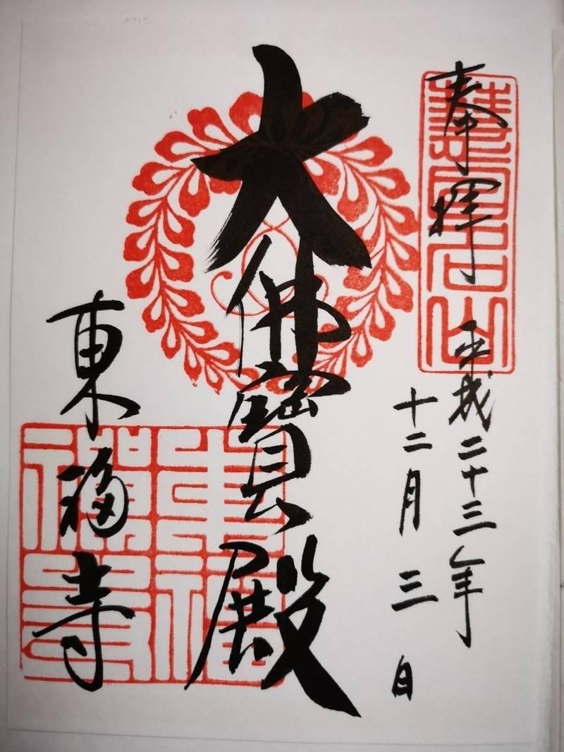 東福寺 - 京都市/京都府 の御朱印。かなり前に頂いた... by たら | Omairi(おまいり)