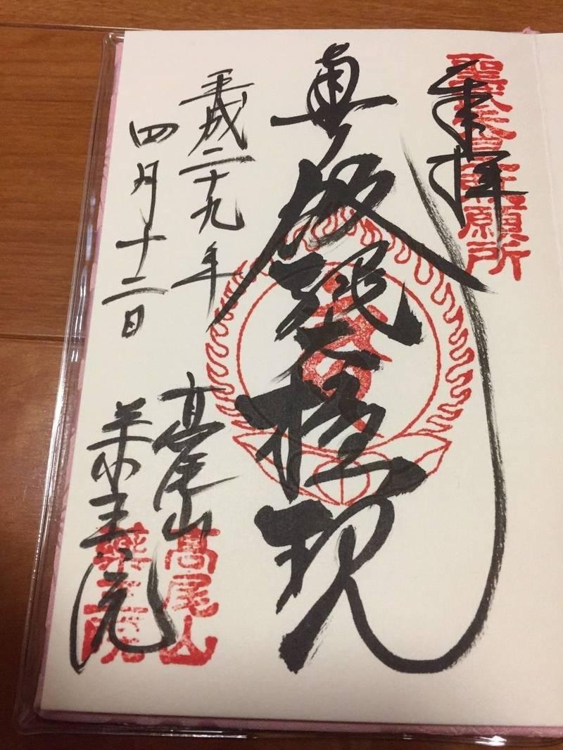 高尾山薬王院 - 八王子市/東京都 の御朱印。今回は男... by ぶるうがむ | Omairi(おまいり)