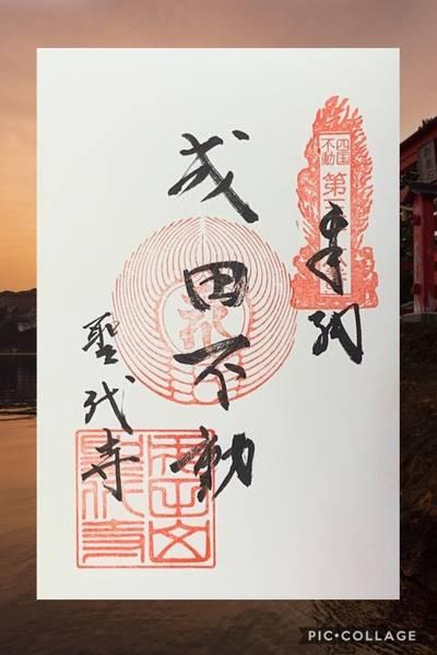 成田山 聖代寺 - 高松市/香川県 | Omairi(おまいり)
