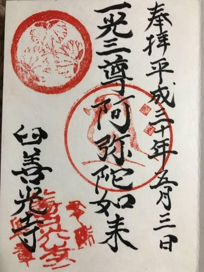 有珠善光寺 - 伊達市/北海道 の御朱印。名物の桜を見... by ちあき | Omairi(おまいり)