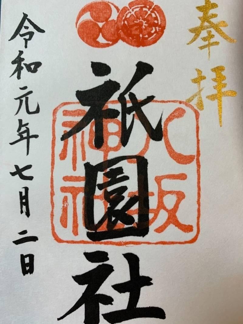 八坂神社 - 京都市/京都府 の御朱印。まずはメインの... by 3太郎 | Omairi(おまいり)