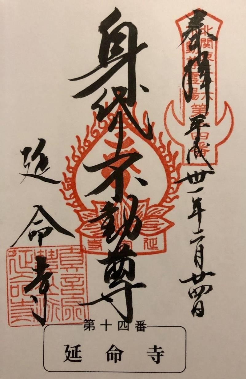 延命寺  (身代り不動尊) - 栃木市/栃木県 の御朱... by しん | Omairi(おまいり)