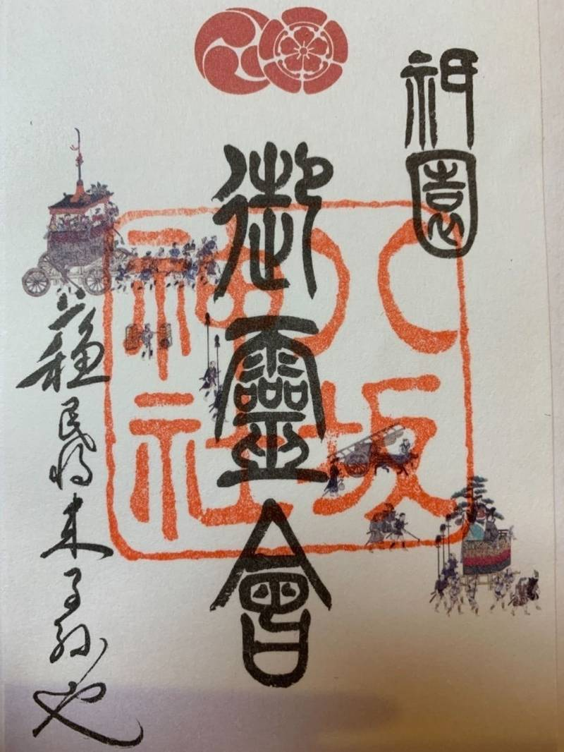 八坂神社 - 京都市/京都府 の御朱印。祇園祭の季節な... by 3太郎 | Omairi(おまいり)