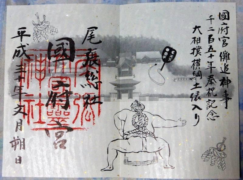尾張大国霊神社   (国府宮) - 稲沢市/愛知県 の... by アルス | Omairi(おまいり)
