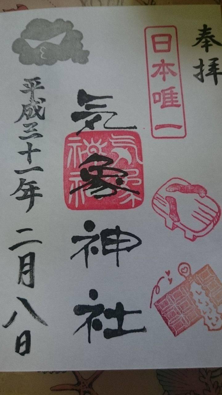 高円寺氷川神社    (気象神社) - 杉並区/東京都... by ɐʞɐʎɐS   Omairi(おまいり)