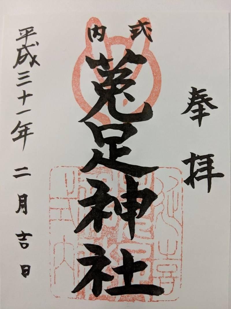 菟足神社 - 豊川市/愛知県 の御朱印。菟の大きな飾り... by マー・ベル | Omairi(おまいり)