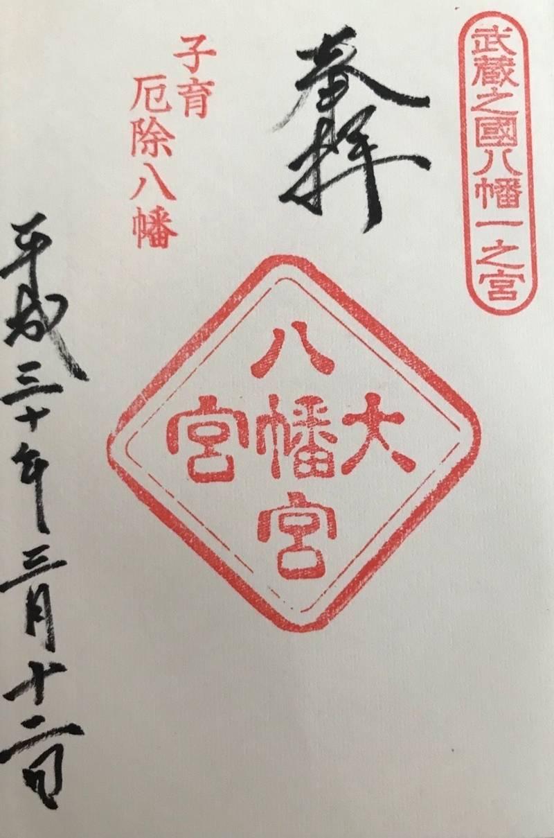 大宮八幡宮 - 杉並区/東京都 の御朱印。安産、子育て... by 樹香 | Omairi(おまいり)
