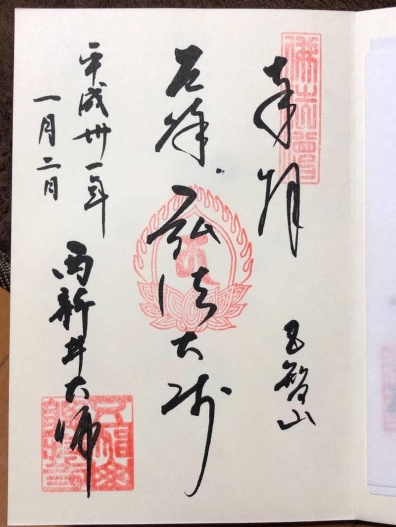總持寺   (西新井大師) - 足立区/東京都 の御朱... by Kenzy | Omairi(おまいり)