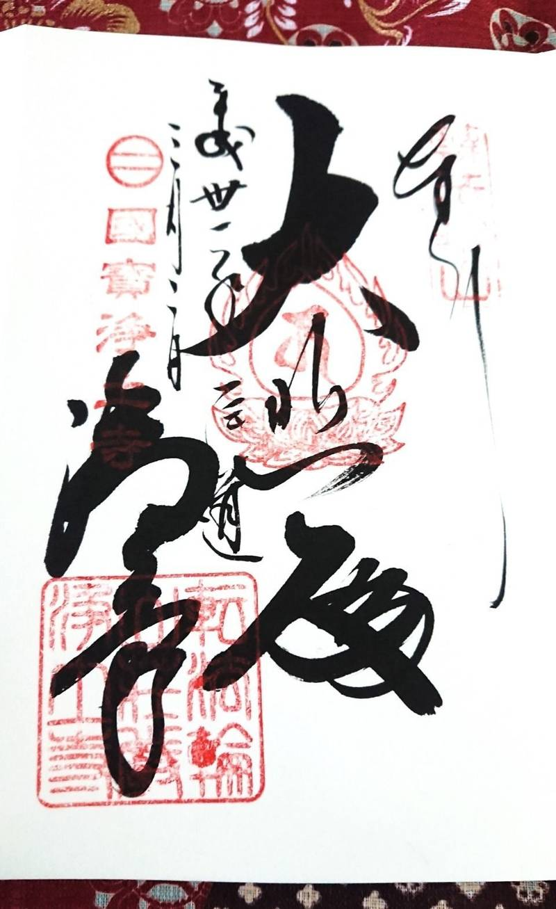 浄土寺 - 尾道市/広島県 の御朱印。広島県 尾道浄土... by 風鈴 | Omairi(おまいり)
