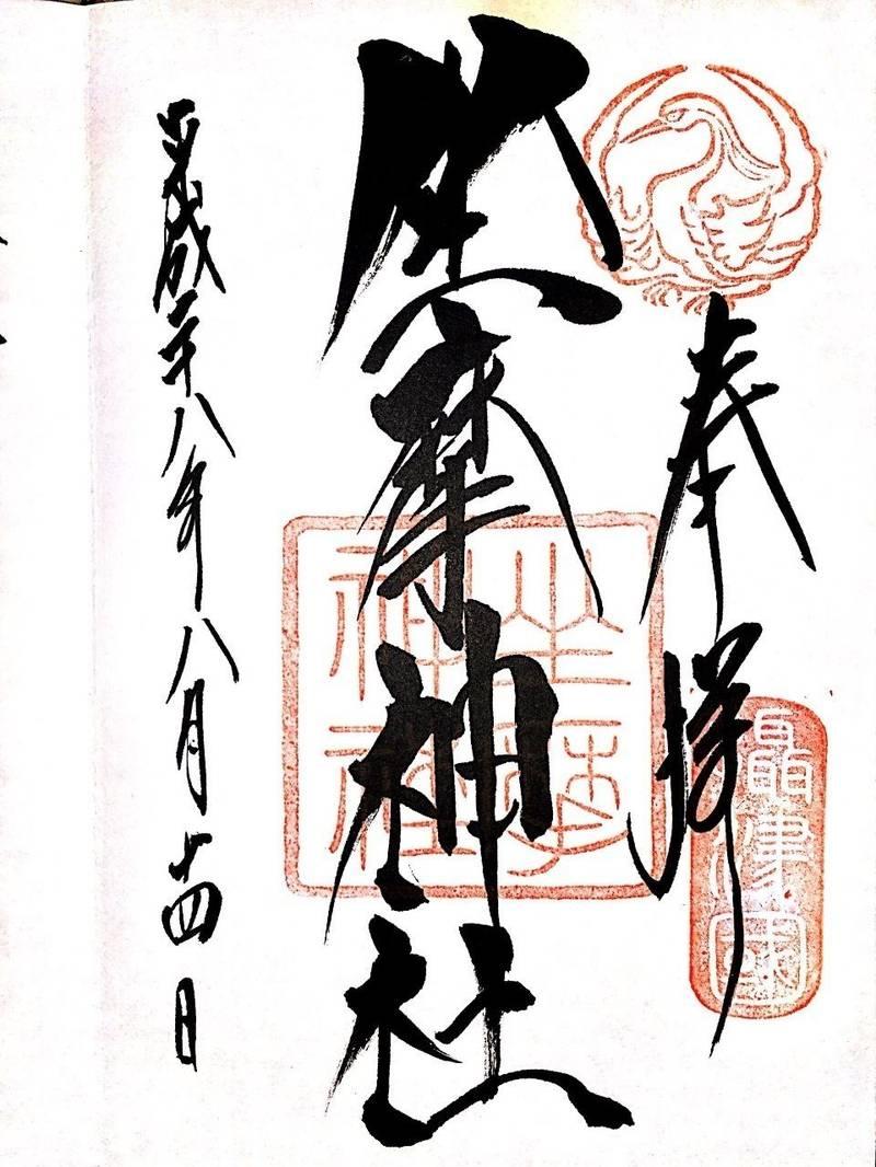 坐摩神社 - 大阪市/大阪府 の御朱印。『いかすり』と... by 竹蔵   Omairi(おまいり)