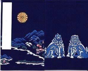 籠神社 - 宮津市/京都府 の授与品。籠神社の御朱色悵... by みこ*みこ*みゅう | Omairi(おまいり)