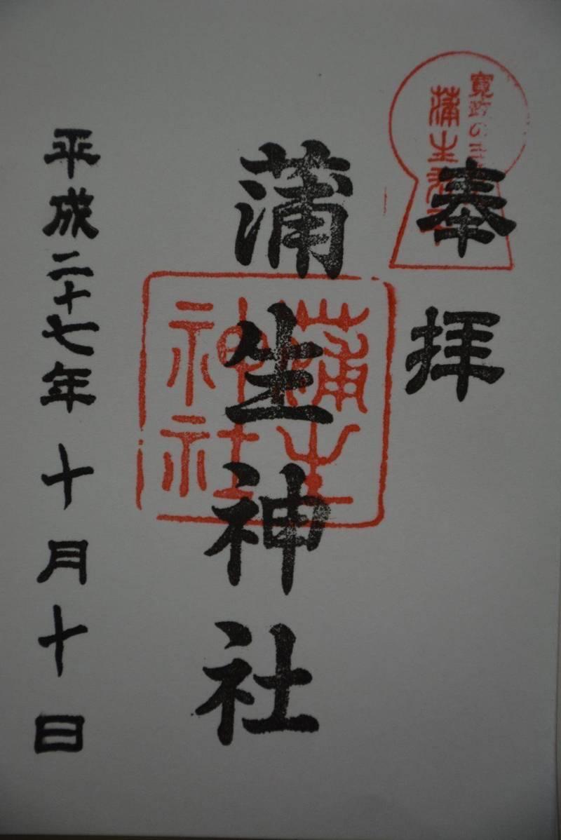 蒲生神社 - 宇都宮市/栃木県 の御朱印。二年ほど前で... by 信行 | Omairi(おまいり)