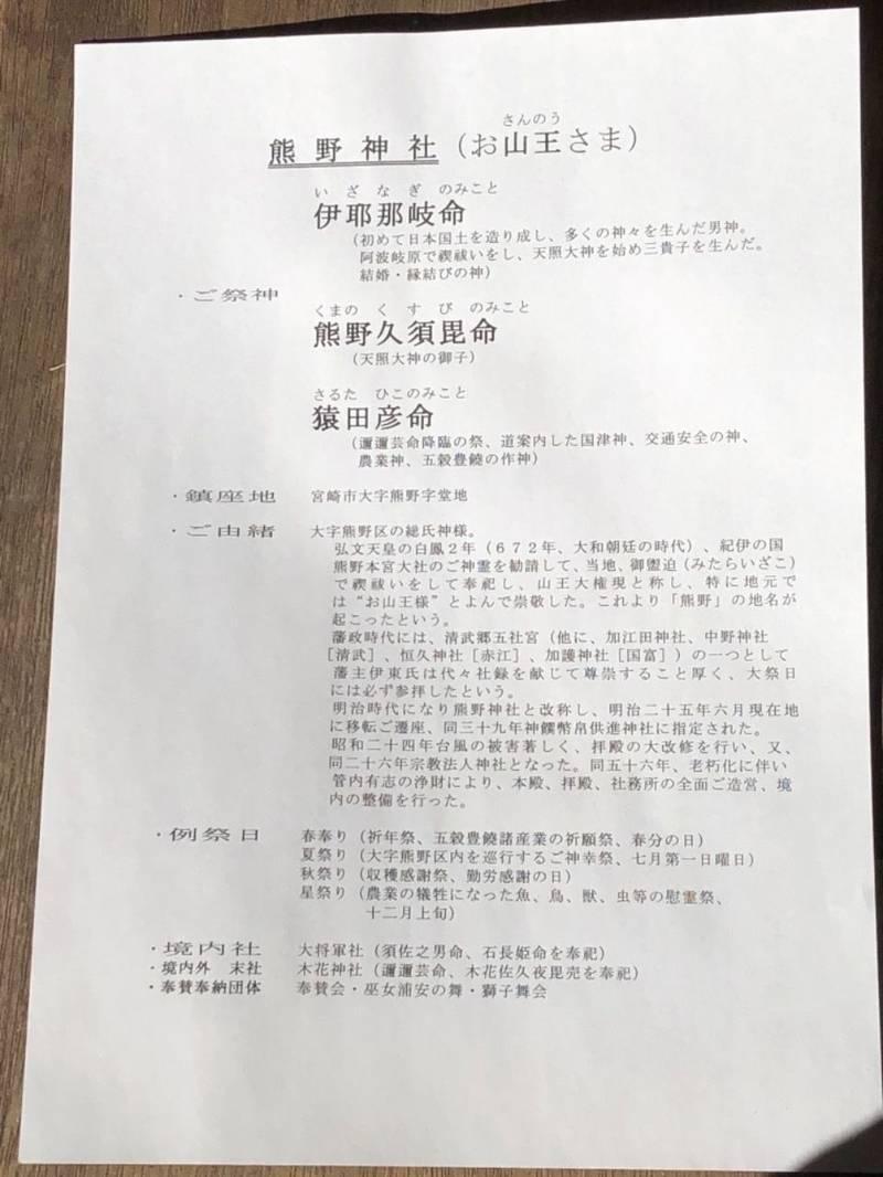 熊野神社 - 宮崎市/宮崎県 の見どころ。ご由緒のパン... by たねみん[サタン46世] | Omairi(おまいり)