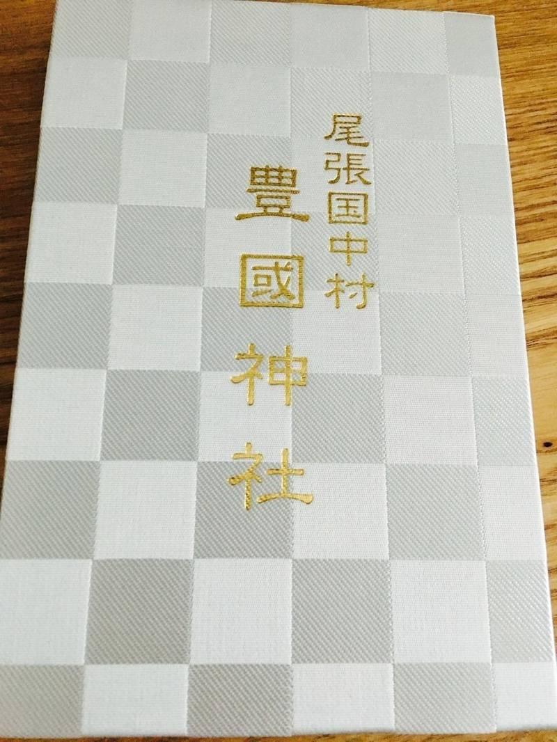 豊国神社 - 名古屋市/愛知県 の授与品。1月1日から... by sara | Omairi(おまいり)