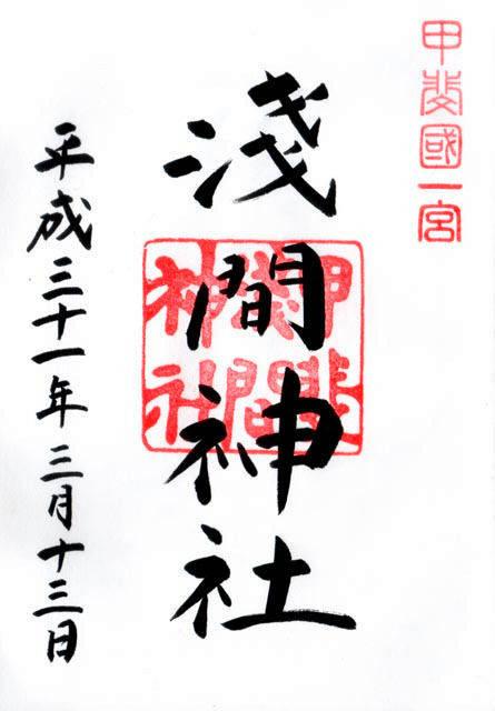 浅間神社 - 笛吹市/山梨県 の御朱印。御祭神: 木花... by shoomay | Omairi(おまいり)